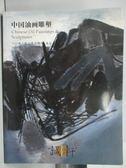 【書寶二手書T8/收藏_XFN】誠軒2013春季拍賣會_中國油畫雕塑