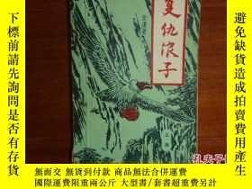二手書博民逛書店《復仇浪子》上冊罕見金庸小說 1985年12月Y135958 出