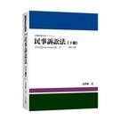 民事訴訟法(下冊)(7版)
