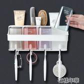 衛生間多功能牙刷置物架吸壁壁掛式刷牙漱口杯牙缸免打孔洗漱套裝 花樣年華