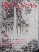 【書寶二手書T3/雜誌期刊_FL9】歷史文物_191期_不知從,安之去?