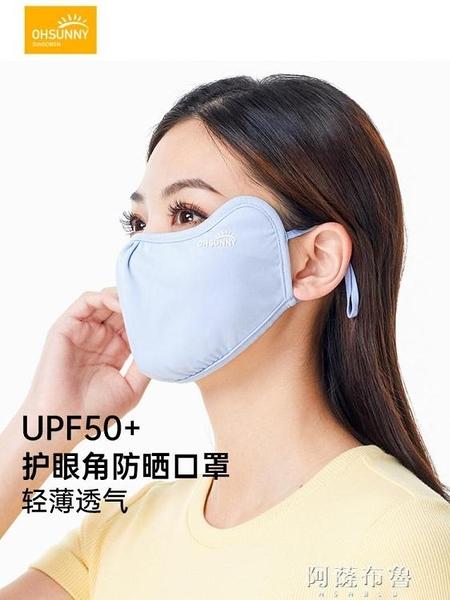 口罩 護眼角防曬口罩女全臉立體透氣加大白色防紫外線遮陽面罩 阿薩布魯