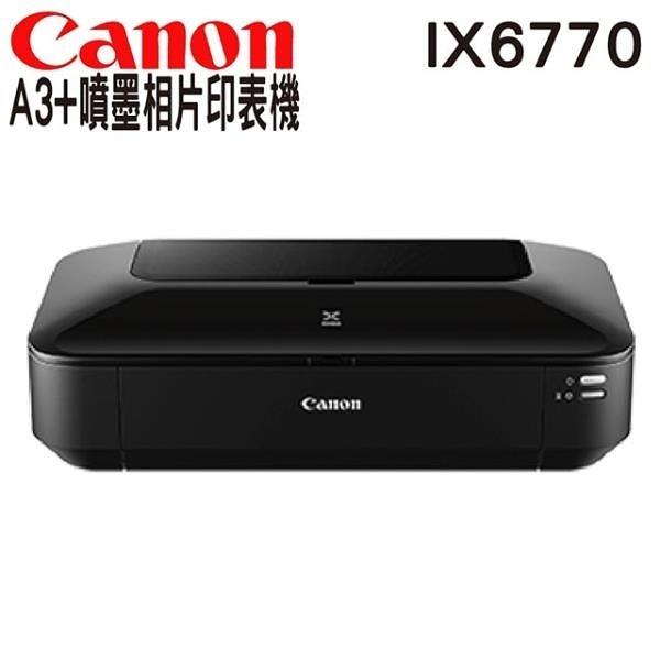 【南紡購物中心】Canon PIXMA iX6770 A3+噴墨相片印表機