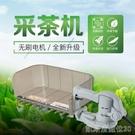 割草機充電電動採茶機剪茶葉修剪機單人小型茶葉採摘機茶樹剪茶機摘茶機-H 【快速出貨】