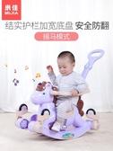 兒童木馬 搖搖馬寶寶兩用塑料兒童騎馬玩具一歲女孩小木馬音樂兒童搖馬【快速出貨】