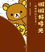 (二手書)懶懶好時光~懶懶熊的生活2