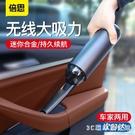 車載吸塵器無線充電汽車用專用家用兩用大功率強力車內小型手持式『3C環球數位館』