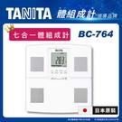 TANITA 日本製七合一體組成計 BC-764WH 白色