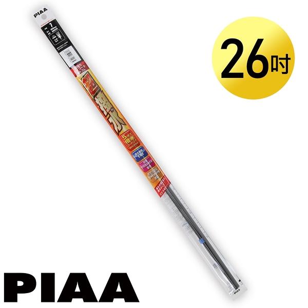 日本PIAA 硬骨/三節雨刷 26吋/650mm 超撥水替換膠條 (SUW65)