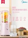 榨汁機家用水果小型全自動果蔬多功能炸果汁料理機便攜榨汁杯 花樣年華