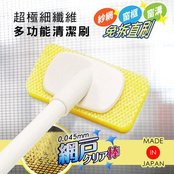 日本WAKI 超極細纖維多功能紗窗清潔刷(日本製)
