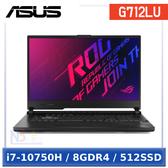 【99成未拆新品】 ASUS G712LU-0021C10750H 17.3吋 【0利率】 電競 筆電 (i7-10750H/8GDR4/512SSD/W10)