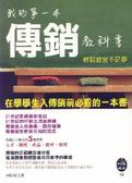 (二手書)我的第一本傳銷教科書