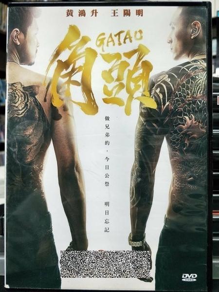 挖寶二手片-P02-582-正版DVD-華語【角頭1】-黃鴻升 王陽明 蔡振南(直購價)