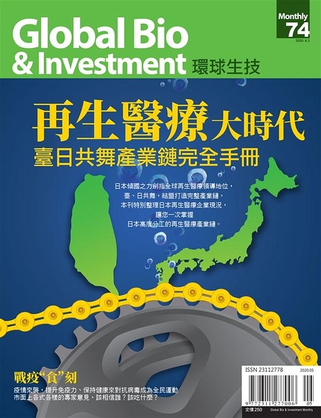 Global Bio & Investment 環球生技 5月號/2020 第74期