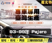 【短毛】93-99年 Pajero 避光墊 / 台灣製、工廠直營 / pajero避光墊 pajero 避光墊 pajero 短毛 儀表墊