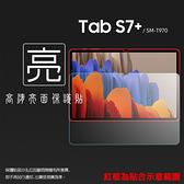 ◇亮面螢幕保護貼 SAMSUNG 三星 Tab S7+ S7 Plus 12.4吋 SM-T970 平板保護貼 軟性 亮貼 亮面貼 保護膜