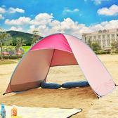 情侶沙灘帳篷戶外3-4人全自動1秒速開超輕簡易防曬公園遮陽棚WY『全館一件八折』