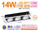 舞光 LED 14W 3燈 2700K ...