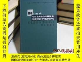 二手書博民逛書店罕見食品機械設計師簡明手冊26345 出版1965