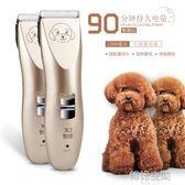 寵物電推剪給小狗狗剃毛器泰迪剪毛工具套裝剃狗毛推子電動推毛器 韓語空間