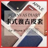 iPhone X 插卡式鈕釘皮套 【卡式復古】G90 掀蓋皮套 iPhone6/7/8系列 手機殼 放卡 保護殼