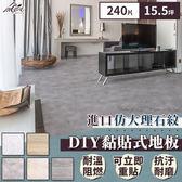 Incare 進口仿大理石紋DIY黏貼是地板-240片 流雲黃