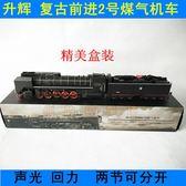 升輝懷舊經典前進2型煤氣機車內燃機頭蒸汽火車合金火車模型擺限時八九折