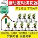 自動澆水器定時澆花神器家用花園澆灌懶人智慧噴水噴淋滴灌溉系統