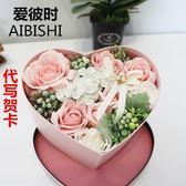 七夕情人節創意浪漫禮物送男生女朋友閨蜜愛心禮盒香皂花生日禮物 情人節禮物