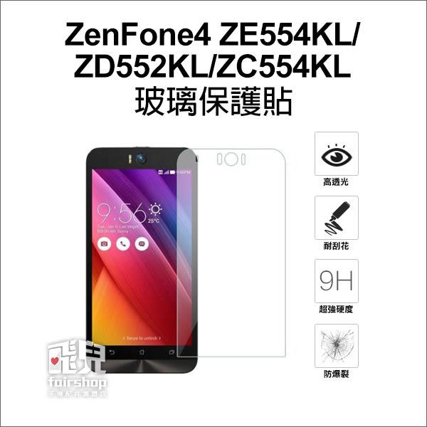 【飛兒】保護螢幕!Asus Zenfone 4 ZE554KL/ZD552KL/ZC554KL 正面 鋼化玻璃貼 049
