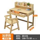 實木書桌兒童學習桌家用寫字桌椅套裝小學生書桌可升降寫字台簡約課桌【快速出貨】
