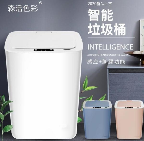 智能感應式垃圾桶办公室客厅掀蓋垃圾桶厨房静音垃圾桶【快速出貨】