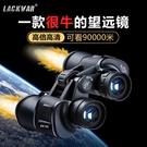 lackwar雙筒望遠鏡高倍高清手機望眼鏡 戶外兒童夜視專業用軍事【蘿莉新品】