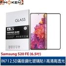 【默肯國際】IN7 Samsung S20 FE (6.5吋)高清高透光2.5D滿版9H鋼化玻璃保護貼疏油疏水鋼化膜