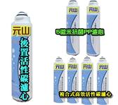 元山YS-8100RWF飲水機專用濾心(一年份7顆裝)