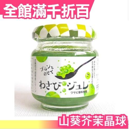 日本 山葵芥茉晶球 90g 綠寶石 哇沙米 果凍 嗆辣 芥末球【小福部屋】