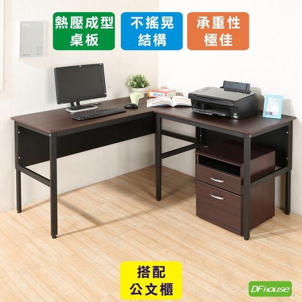 《DFhouse》頂楓150+90公分大L型工作桌+活動櫃  工作桌 電腦桌椅 辦公桌椅 書桌椅 臥室 書房