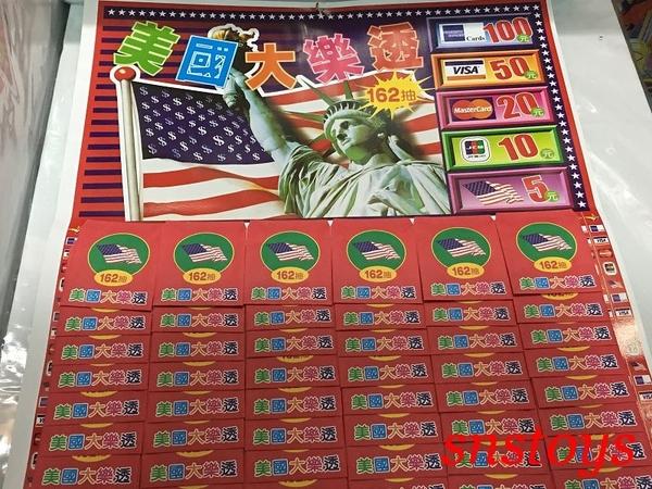 sns 古早味 童玩 美國大樂透 162抽 大紅包 抽組 抽抽樂