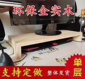 螢幕架實木顯示器增高架放打印機的架子桌面收納置物架筆記本架廠家甩賣