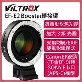 限時特賣 Viltrox 唯卓 ROWA-JAPAN EF-E2 EF-EII 轉接環 Canon EF 鏡頭 轉 Sony E卡口 機身 加大3級光圈