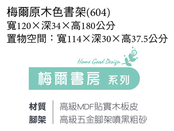 【森可家居】梅爾原木色書架 7JX252-4