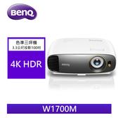 福利品出清 BENQ W1700M 4K HDR色準三坪劇院機 投影機