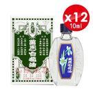 專品藥局 萬應白花油(2號)-10mlx12罐【2011571】