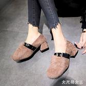 新款時尚甜美少女舒適粗跟百搭仙女韓版中跟豆豆毛毛鞋高跟單鞋 DN18678【大尺碼女王】
