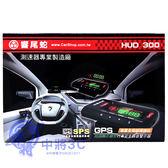 響尾蛇 HUD-300 抬頭顯示器+GPS測速器