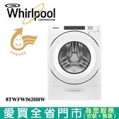 Whirlpool惠而浦17KG蒸氣洗滾筒洗衣機8TWFW5620HW含配送+安裝【愛買】