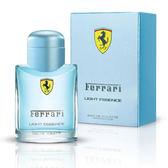 Ferrari Light Essence 法拉利 氫元素男性淡香水 75ml 11660《Belle倍莉小舖》