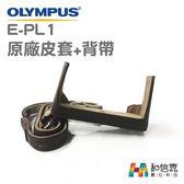 【和信嘉】OLYMPUS 原廠 E-PL1 相機皮套組 (皮質底座+背帶)  台灣公司貨