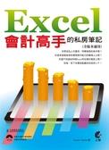 (二手書)Excel會計高手的私房筆記